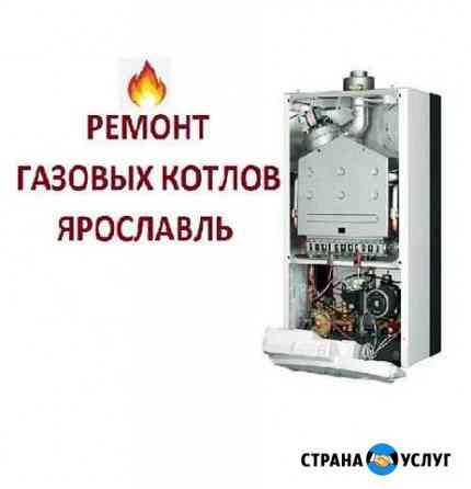 Ремонт газовых котлов ярославль Ярославль