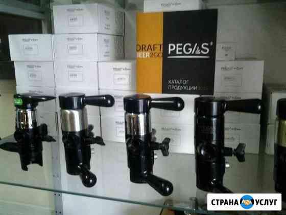 Пивное оборудование краны пегасы редуктора Горно-Алтайск
