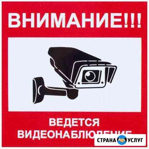 Видеонаблюдение Барнаул