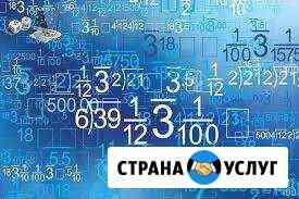 Помощь в решении задач по математике, информатике Стерлитамак