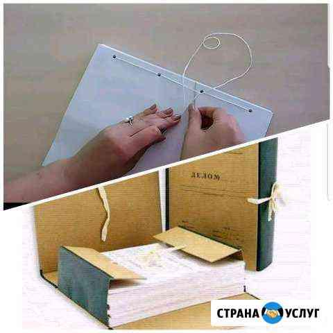Подготовка,формирование и сдача дел в архив Мурманск