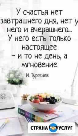 Консультирование Магнитогорск