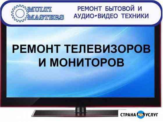 Ремонт телевизоров в Саратове и области Саратов