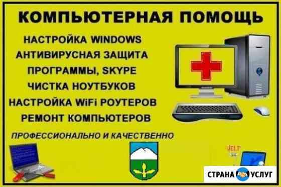 Ремонт компьютеров, сайты Нальчик