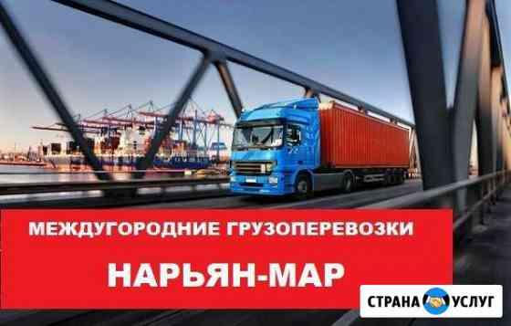 Грузоперевозки Нарьян-Мар