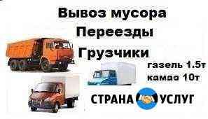 Вывоз мусора хлама имеются грузчики любое время Омск