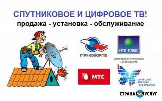 Монтаж спутникового тв (Триколор, НТВ-плюс, МТС) Великий Новгород