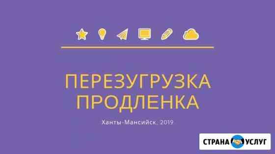 Суперпродленка в Перезагрузке Ханты-Мансийск