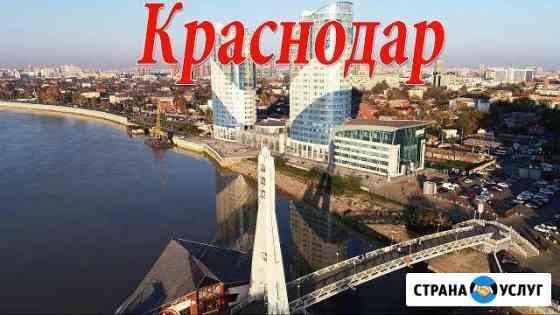 Недвижимость г. Краснодар Биробиджан