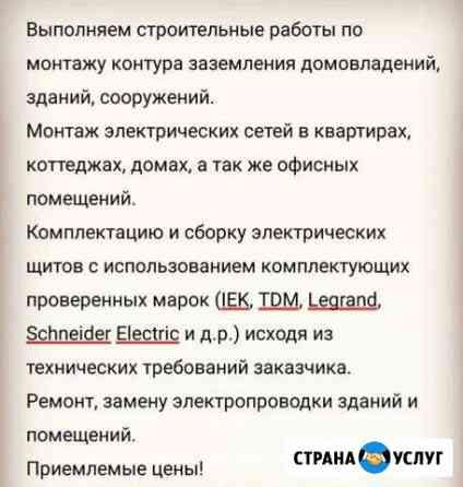 Электрик Корсаков