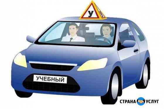 Обучение вождению автомобиля Саратов