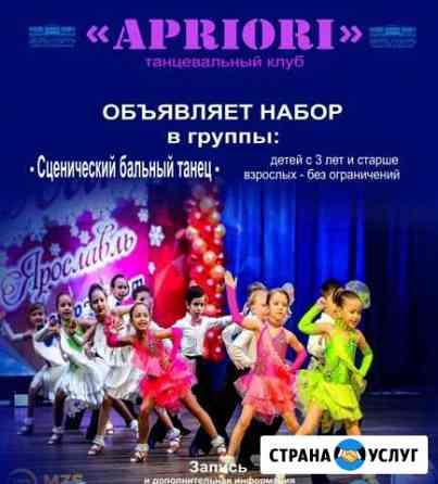 Набор в Танцевальный клуб Apriori дк им Добрынин Ярославль