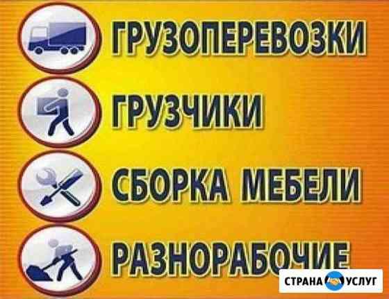 Грузчики, Разнорабочие, Переезд Екатеринбург