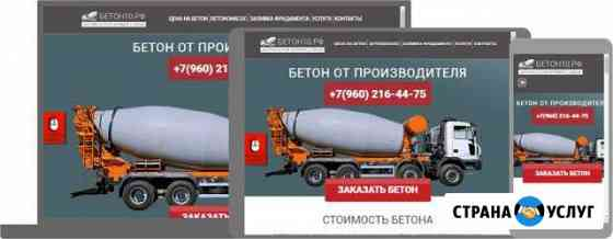 Разработка сайта для бизнеса Петрозаводск