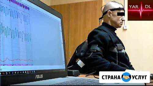 Проверка на полиграфе (детекторе лжи) в Ярославле Ярославль