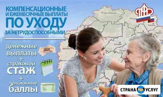Уход за пожилыми Иваново