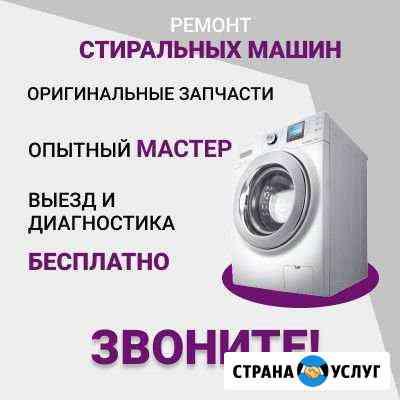 Ремонт стиральной машинки Смоленск