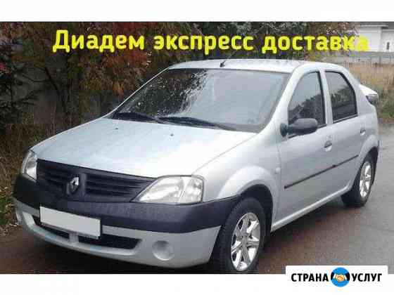 Курьерская служба оооДиадем Казань