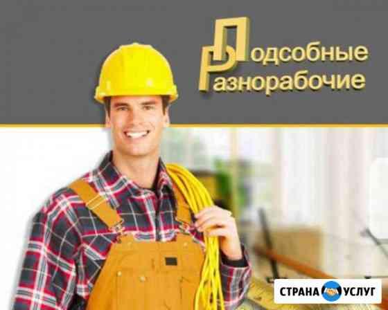 Разнорабочие,грузчики,земельные работы,подсобники Череповец
