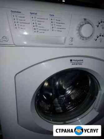 Ремонт стиральных машин Нерюнгри