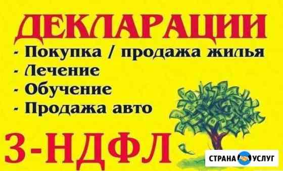 Заполнение декларации 3-ндфл Калуга