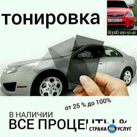 Тонировка авто в Назрани / Экажево Назрань