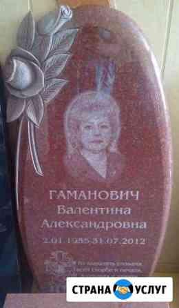 Изготовление памятников Петропавловск-Камчатский