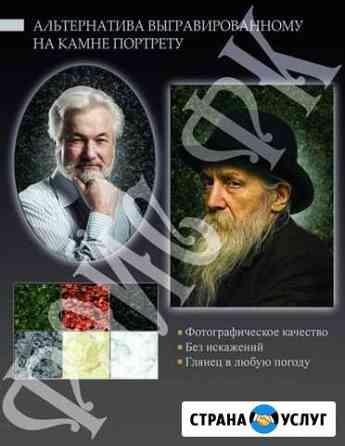 Фотокерамика Саяногорск