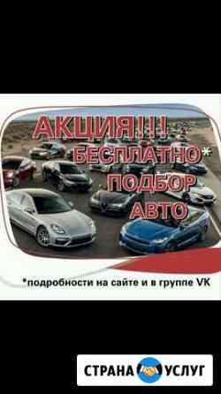 Подбор и доставка авто на Сахалин. Вся Россия Южно-Сахалинск