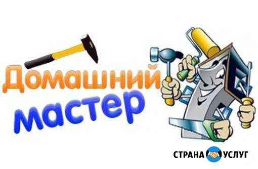 Электрик сантехник Нефтекамск