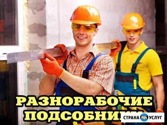 Грузчики. Разнорабочие. Демонтаж Грузоперевозки Великий Новгород