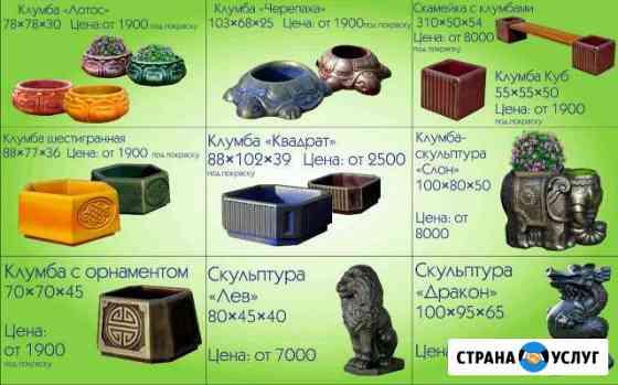 Скульптура, клумбы Улан-Удэ