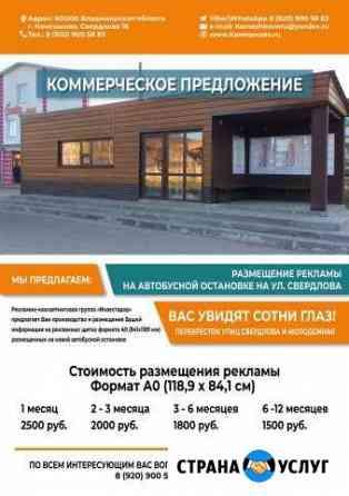 Размещение рекламы на автобусной остановке Камешково
