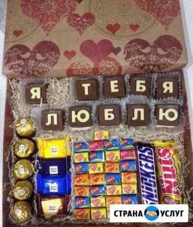 Шоколадные буквы, шоколадные наборы Саратов