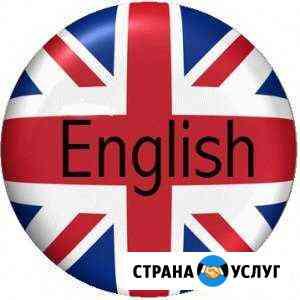 Репетиторство. Английский язык Альметьевск