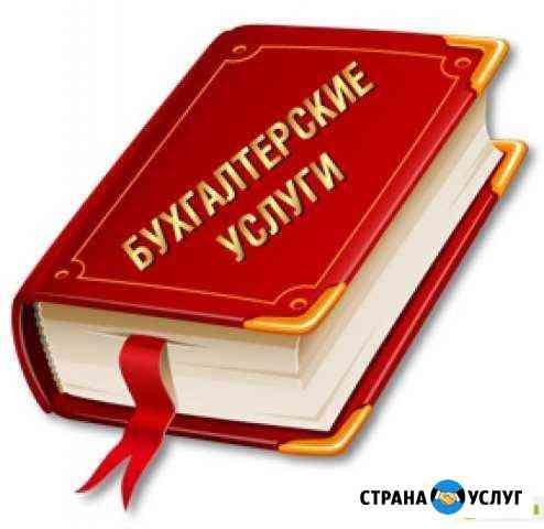Бухгалтерские услуги Вологда