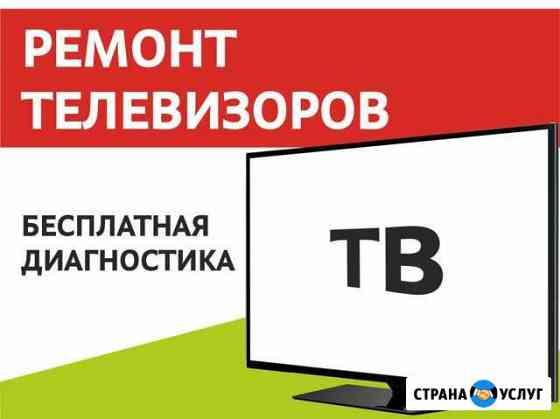 Ремонт телевизоров с гарантией Горно-Алтайск