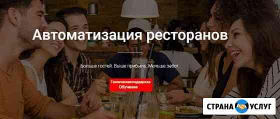 Обслуживание ресторанов кафе iiko Нариманов