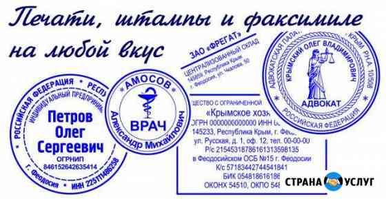 Печати и штампы Томск