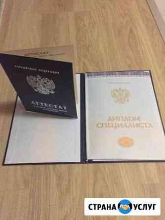 Диплом Аттестат помощь гарантия Гознак оригинал Рязань