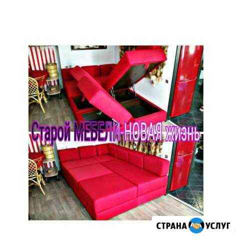 Перетяжка и ремонт мягкой мебели Чита