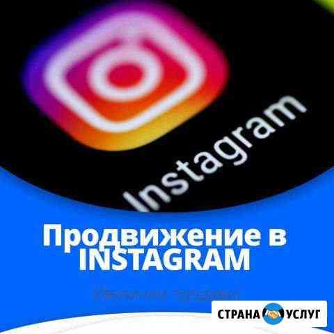 »Продвижение в Инстаграмм-технология kingtarget« Йошкар-Ола