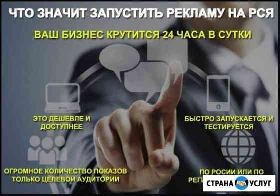 Настройка рекламы для товара/услуги в Яндексе Великий Новгород