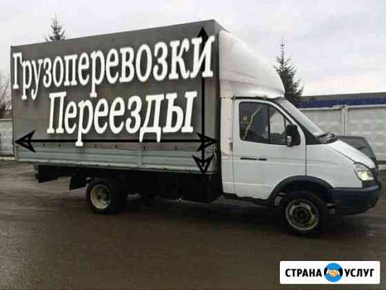 Грузоперевозки Газель Москва