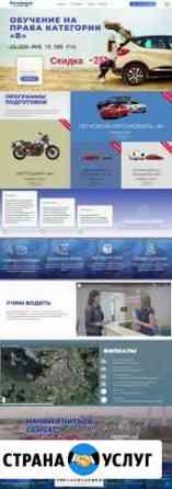 Маркетинг и реклама в Яндекс и Google Томск