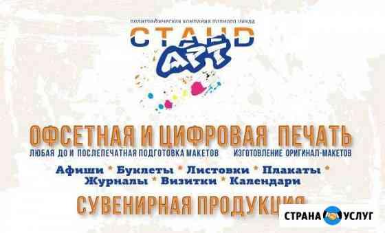 Типография Стандарт. Офсетная и цифровая печать Томск