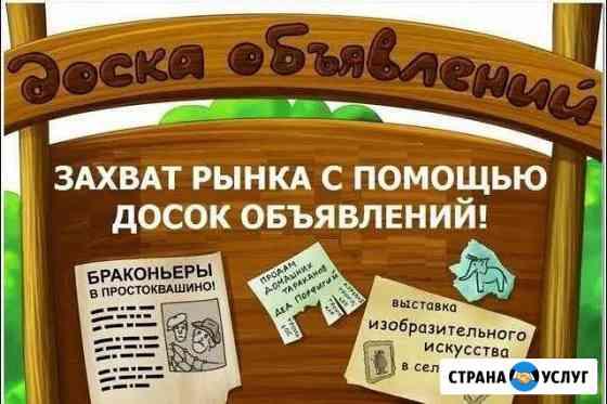 Продвижение услуг и товаров Хабаровск