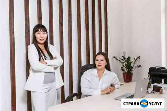 Юристы Якутск