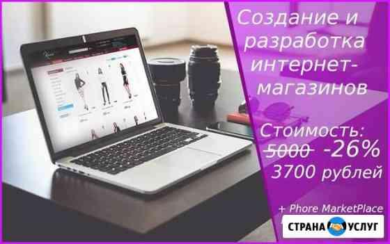 Создание и разработка интернет-магазинов Петрозаводск