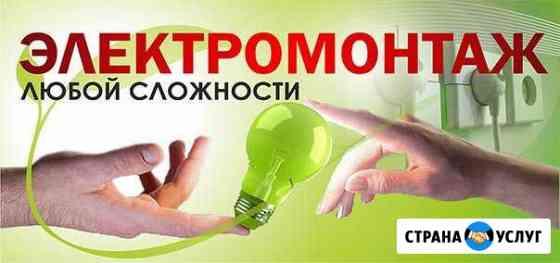 Электрик Десногорск